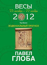 Павел Глоба -Весы. Зодиакальный прогноз на 2012 год