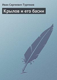 Иван Тургенев -Крылов и его басни