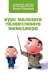 Нелли Макаровна Власова -Курс молодого талантливого менеджера