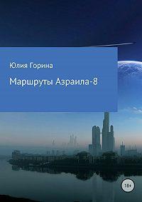 Юлия Горина -Маршруты Азраила-8