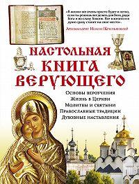 Елена Владимирова - Настольная книга верующего