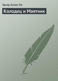 Эдгар Аллан По -Колодец и Маятник