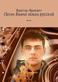 Виктор-Яросвет - Песнь Баяна земли русской. Весть
