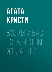 Агата Кристи -Все ли у вас есть, что вы желаете?