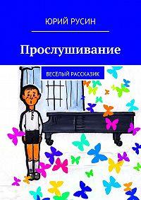 Юрий Русин -Прослушивание