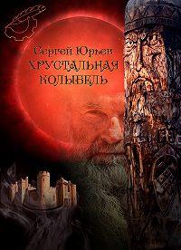 Сергей Юрьев - Хрустальная колыбель