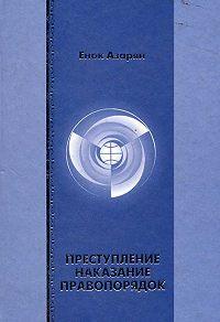 Енок Азарян -Преступление. Наказание. Правопорядок