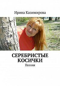 Ирина Казимирова -Серебристые косички