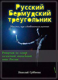Николай Субботин - Русский Бермудский треугольник