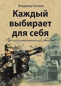 Владимир Князев - Каждый выбирает длясебя