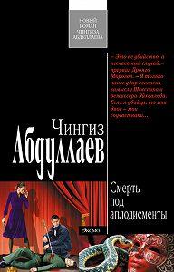 Чингиз Абдуллаев -Смерть под аплодисменты