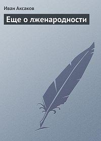 Иван Аксаков -Еще о лженародности