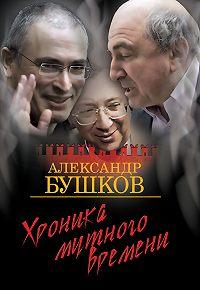 Александр Бушков -Хроника Мутного Времени. Дом с привидениями