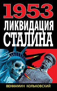 Вениамин Кольковский -1953. Ликвидация Сталина