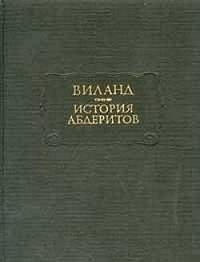 Кристоф Виланд -История абдеритов