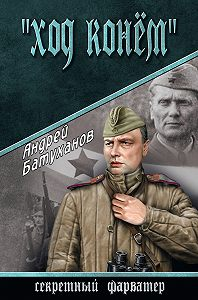 Андрей Батуханов -«Ходконем»