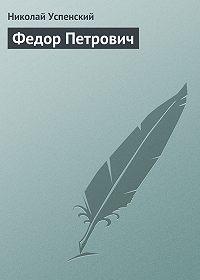 Николай Успенский -Федор Петрович
