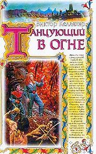 Виктор Келлехер -Танцующий в огне
