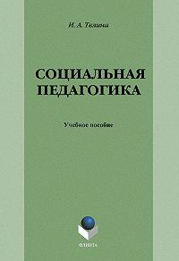 Ирина Телина -Социальная педагогика