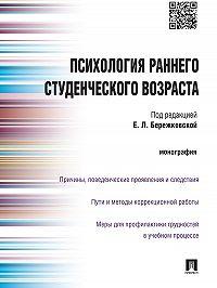 Коллектив авторов -Психология раннего студенческого возраста. Монография