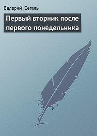 Валерий Сегаль -Первый вторник после первого понедельника
