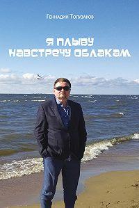 Геннадий Толузаков - Я плыву навстречу облакам