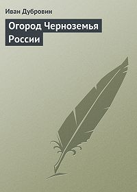 Иван Дубровин -Огород Черноземья России