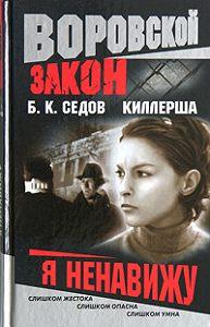Б. К. Седов -Я ненавижу