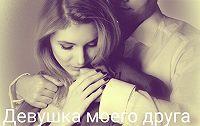 Нина Кислицына -Девушка лучшего друга. Книга 1