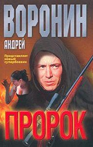 Андрей Воронин -Пророк