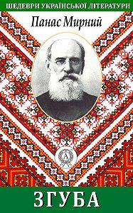 Панас Мирний - Згуба