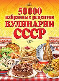 С. П. Кашин -50 000 избранных рецептов кулинарии СССР