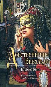 Барбара Квик - Девственницы Вивальди
