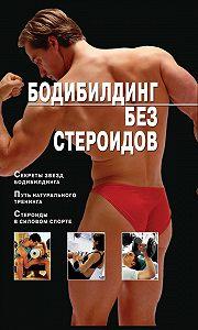 Владимир Моргунов -Бодибилдинг без стероидов