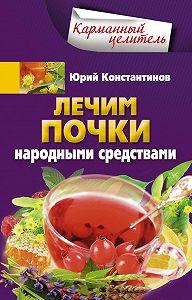 Юрий Константинов -Лечим почки народными средствами