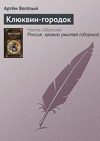 Артём Весёлый -Клюквин-городок