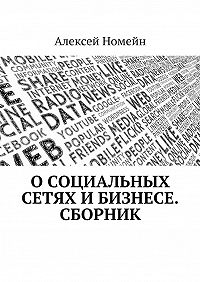 Алексей Номейн -Осоциальных сетях ибизнесе. Сборник