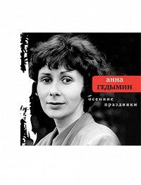 Анна Гедымин -Осенние праздники. Избранные стихи