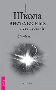 Михаил Радуга -Школа внетелесных путешествий. Учебник
