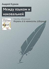 Андрей Курков -Между языком и наковальней