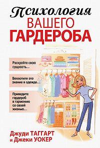 Джуди Таггарт -Психология вашего гардероба