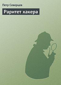 Петр Северцев -Раритет хакера
