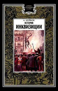 А. Мейкок -История инквизиции