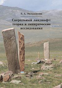 Елена Окладникова -Сакральный ландшафт