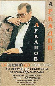 Аркадий Арканов - От Ильича до лампочки (Учебник истории Советской власти для слаборазвитых детей)