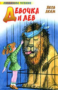 Яков Аким -Девочка и лев (сборник)