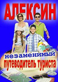 Дмитрий Покровский -Алексин