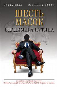 Фиона Хилл -Шесть масок Владимира Путина