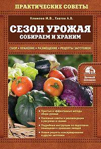 Алексей Хватов -Сезон урожая. Собираем и храним