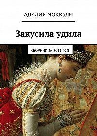 Адилия Моккули -Закусила удила. Сборник за 2011 год